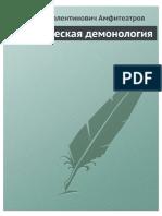 Amfiteatrov a Klassicheskaya Demonologiya a4