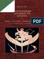 Fadeeva T Sakralnye Drevnosti Kryma