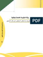 دراسة ظروف وأماكن التركيب لوسائل التشغيل.pdf