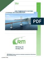 RMToolsR_RStock_UGuide.pdf