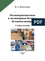 Полимерцементные и полимерные бетоны