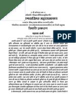 YogVashisth Part 2 Ashram Edition