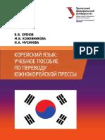 Корейский Язык Учебное Посоие По Переводу Южнокорейской Прессы