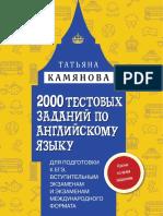 Kamyanova_T_G_-_2000_testovykh_zadaniy_po_angliyskomu_yazyku_dlya_podgotovki_k_EGE_-_2016.pdf