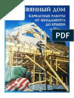 Деревянный дом. Каркасные работы от фундамента до крыши[tfile.ru].pdf
