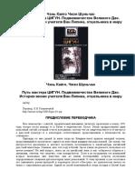 Van Lipin.pdf