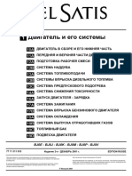 Engine F4R GT9 P9X
