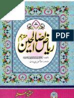 Riyad-Us Saliheen Urdu Vol - 1