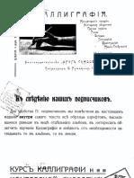 Курс каллиграфии и конторской скорописи  в шести отделах - 1915.pdf