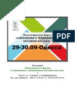Программа_форума_2018