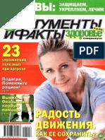 Аргументы и факты. Спецвыпуск . Здоровье №16 (2012).pdf