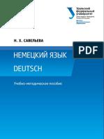 Немецкий Язык. Учебно-методическое Пособие