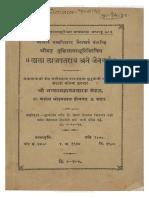 Lala Lajpatray Ane Jain Dharma 008619 Hr3