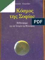 Gaarder_Jostein_-_O_Kosmos_tis_Sofias