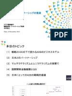 ADB Presentation - Private Sector Seminar-25Nov2019