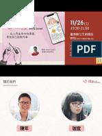 溫度日記 創業講座簡報 (20191126)