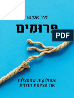 פרומים / יאיר אטינגר