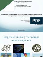ПрезентацияПредзащита— копия