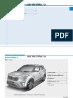 Инструкция Руководство По Эксплуатации Hyundai Creta AO