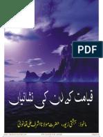 Qayamat Ky Din Ki Nishaniyan