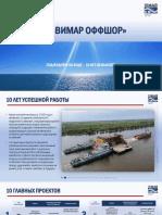 2019-Презентация ВИМАР.pptx