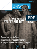 KOSMOS ΤΕΥΧΟΣ ΔΕΚΕΜΒΡΙΟΣ '19