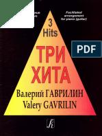 Гаврилин В. - Нотное Издание Из Серии Три Хита (Ф-но, Гитара)