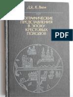 Rayt Dzh - Geograficheskie Predstavlenia v Epokhu Krestovykh Pokhodov