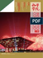 revista_1-InstitutoConfucio