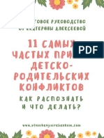 11reasons 2018.pdf