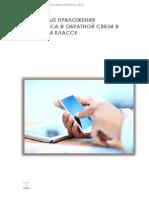E_BOOK. Мобприложения для обратной связи и голосования (4).pdf