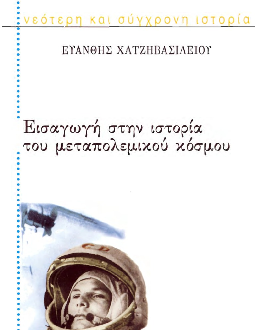Η Ελλ ηνικ ή Ονοματ ολάγι κ. ή. Ετοψία ατην προσ η ελληνική απάντηση ατην Α- γκυρα.