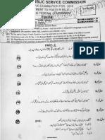 Punjabi Paper Css Past Paper 2017