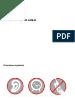 Pmf-co 01 Методология Учета Затрат