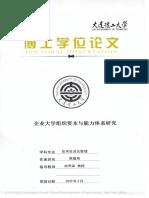 企业大学组织资本与能力体系研究