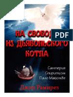 Джон Рамирез - На свободу из дьявольского котла.pdf