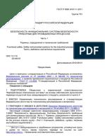 ГОСТ Р 61511 - 1 Термины, Определения и Технические Требования