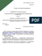 ГОСТ Р 61511 - 2 Руководство По Применению МЭК 61511-1