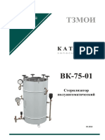 Стерилизатор  ВК-75-01 (13022015)