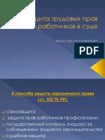 Защита трудовых прав работников в суде.pptx