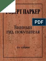 Введение Винный Гид Покупателя 6 Издание Роберт Паркер