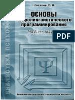 Ковалев С.В. Основы нейролингвистического программирования (2001).pdf