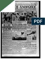ΣΒΟΛΟΠΟΥΛΟΥ Δ.τα ΜΥΣΤΙΚΑ ΤΗΣ ΕΚΡΗΞΕΩΣ ΤΟΥ ΠΑΓΚΟΣΜΙΟΥ ΠΟΛΕΜΟΥ
