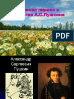 лирика Пушкина