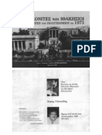 """Κώστας Τζιαντζής-Συμπεράσματα στρατηγικής-τακτικής και οι """"δυο παρατάξεις"""""""