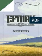 """Ермак """"Основное"""" 2019"""
