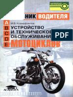 Устройство и Техническое Обслуживание Мотоциклов (И. В. Ксенофонтов)