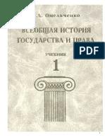 Всеобщая история государства и права. Том 1. Учебник.doc