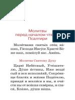 Псалтирь на русском. Никейский Свод