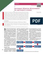 Risk_Based_Prioritization Technique.pdf